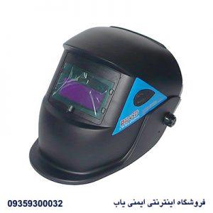 ماسک جوشکاری اتوماتیک Riland | قیمت ماسک جوشکاری
